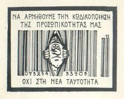 Αποτέλεσμα εικόνας για κάρτα πολίτη