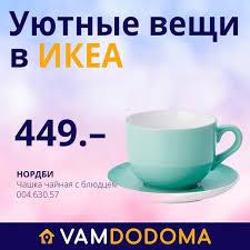Товары, которые точно помогут создать... - Доставка <b>IKEA</b> в ...