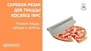 Скребок-<b>резак для пиццы</b> Kocateq 1RPC   Режем пиццу, зелень и ...
