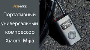 Портативный универсальный компрессор <b>Xiaomi Mijia Electric</b> ...