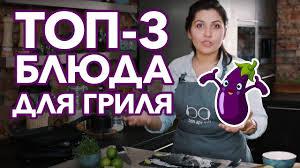 ТОП-3 рецепта для сковороды-<b>гриль</b> [Рецепты Bon Appetit ...