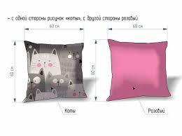 Большая <b>подушка</b> Отто - 60x60 (Симпл Коты 1/Симпл Розовый ...