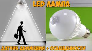 СВЕТОДИОДНАЯ <b>LED ЛАМПА</b> С ДАТЧИКОМ ДВИЖЕНИЯ И ...