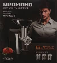 <b>Мясорубка REDMOND RMG</b>-<b>1223</b>-6 – купить в сети магазинов ...