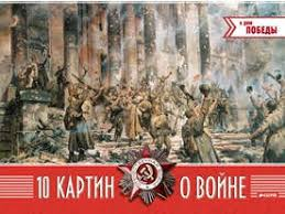 10 картин о войне <b>Синельникова Наталья</b> Александровна ...