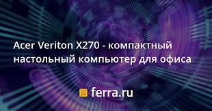 <b>Acer Veriton</b> X270 - компактный <b>настольный компьютер</b> для офиса