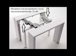 Раздвижной мультисекционный <b>стол</b> (<b>трансформер</b>) ТЛ-06 ...