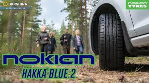 <b>Nokian Hakka Blue</b> 2 летние <b>шины</b>. Повелительница дождя ...