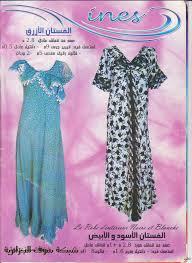 صور قندورة جزائرية عصرية من مجلة إيناس للخياطة الجزائرية قنادر لصيف تهبل Images?q=tbn:ANd9GcSMf_AkJ3fo_EGuPEK5GqdE1vF2VvmZjl_EcK_zWVk_1SN01RLT