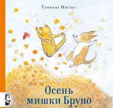 Осень <b>мишки Бруно</b> - <b>Ингвес</b> Гунилла | Купить книгу с доставкой ...