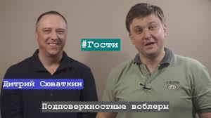 #Гости: Подповерхностные <b>воблеры</b> Дмитрия Сюваткина ...
