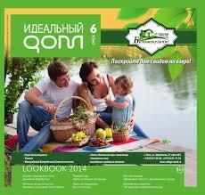«Идеальный Дом» №<b>6</b> 2014 by idealnyj dom - issuu