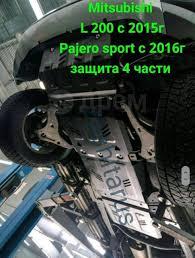 <b>Защита картера</b> L200 с 2015г /Pajero Sport с 2016 <b>алюминий</b> 6мм ...