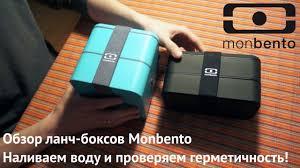 Обзор <b>ланч</b>-боксов <b>Monbento</b> - YouTube