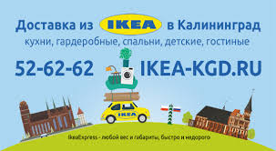 Сковорода IKEA 365+, Нож IKEA ... - Доставка Икеа Калининград