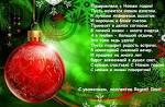 Поздравление коллектива от коллектива с новым годом