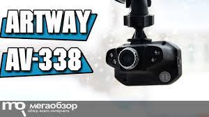 <b>ARTWAY</b> AV-338 обзор <b>видеорегистратора</b> - YouTube