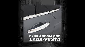 <b>Накладки</b> на ручки Лада Веста - YouTube