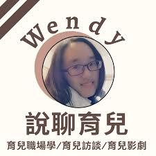 Wendy說聊育兒