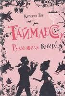 <b>Таймлесс</b>. Рубиновая <b>книга</b> (Гир К.) - купить книгу с доставкой в ...