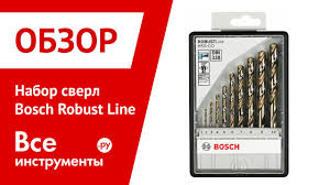<b>Набор сверл Bosch Robust</b> Line - YouTube
