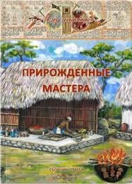 Система письма древних майя (опыт расшифровки) | Кнорозов ...