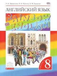 (Решено)Упр.6 Юнит 1 Step 8 ГДЗ Rainbow <b>English</b> 8 класс с ...