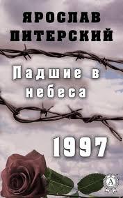 Ярослав Питерский, Падшие в небеса. 1997 – читать онлайн ...