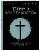 Религиозные книги со скидками недорого купить, сравнить цены ...