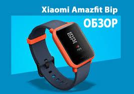 <b>Xiaomi Amazfit</b> Bip: подробный обзор и инструкция по ...