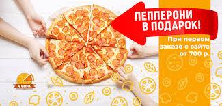 Доставка <b>пиццы 4 Сыра</b> Краснодар | Главная