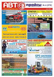 Автопрайс Март 2013 by Dmitriy Prus - issuu
