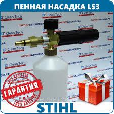 "Пенная <b>насадка</b> LS3 для мойки STIHL от компании ""CleanTech ..."
