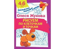 Детские товары <b>Издательство Аст</b> - купить в детском интернет ...