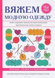 Книга «<b>Вяжем модную</b> одежду» А. <b>Спицына</b> - купить на OZON.ru ...