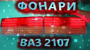 <b>LED</b> модули в <b>задние штатные</b> фонари ВАЗ 2107. - YouTube