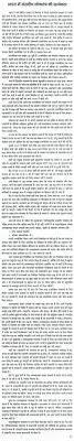 hindi essay on success of parliamentary democracy in