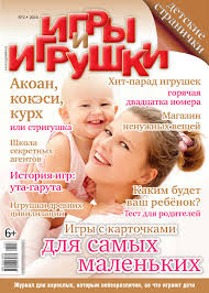 """""""Игры и <b>Игрушки</b>"""" № 2-2016 by Alla - issuu"""