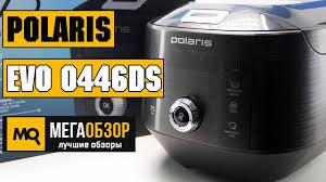 <b>Polaris EVO</b> 0446DS обзор мультиварки - YouTube