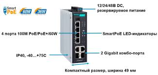 EDS-P506E-4PoE: 60W <b>PoE коммутатор</b>