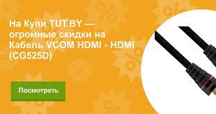 Купить Кабель <b>VCOM HDMI</b> - <b>HDMI</b> (CG525D) в Минске с ...