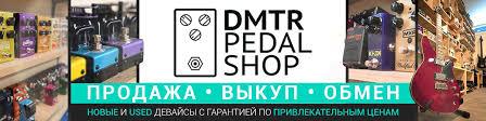 DMTR Pedal Shop | Гитарные эффекты, педали | ВКонтакте
