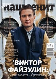 "Журнал «Наш ""<b>Зенит</b>""» №14 май 2013 by FC <b>Zenit</b> - issuu"