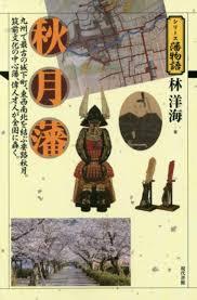 「秋月藩の武士」の画像検索結果