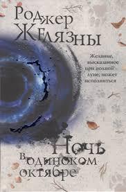 <b>Ночь в</b> одиноком октябре (<b>Желязны Р</b>.) - купить книгу с доставкой ...