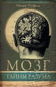 """""""<b>Мозг</b>. <b>Тайны</b> разума"""" скачать fb2, rtf, epub, pdf, txt книгу Уайлдер ..."""