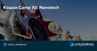<b>Кошки Camp Xlc</b> Nanotech: danil_vinokurov — LiveJournal