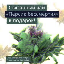 """<b>Связанный</b> пауками <b>чай</b> """"<b>Персик Бессмертия</b>"""" в подарок к заказу ..."""