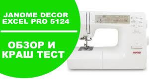 <b>Швейная машина Janome Decor</b> Excel Pro 5124. Обзор и Краш тест