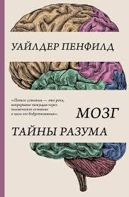 <b>Мозг</b>. <b>Тайны</b> разума <b>Пенфилд</b> Уайлдер | Буквоед ISBN 978-5-17 ...